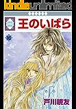 王のいばら(16) (冬水社・いち*ラキコミックス)