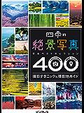 四季の絶景写真 撮影テクニック&撮影地ガイド ─日本ベストセレクション400─