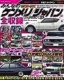 G-WORKSアーカイブ Vol.3 みんなの ケンメリ / ジャパン (旧車 G-WORKSアーカイブ シリーズ)