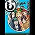 じょしらく(6) (週刊少年マガジンコミックス)