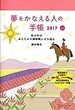 夢をかなえる人の手帳 2017 red (赤)