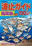 波止ガイド福岡版 BEST100 [雑誌]