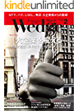 Wedge (ウェッジ) 2015年 2月号 [雑誌]