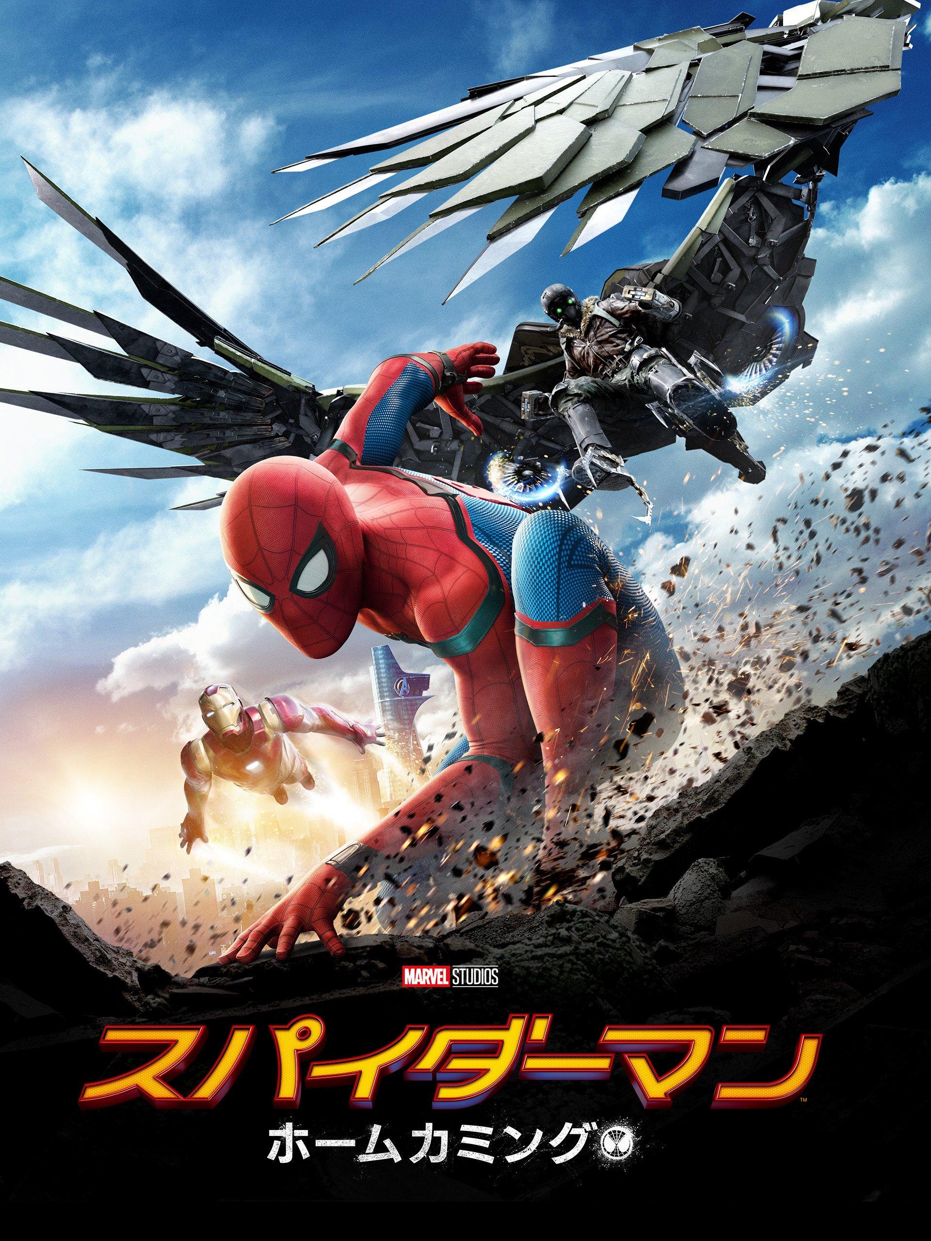 Amazon Co Jp スパイダーマン ホームカミング 字幕版 を観る
