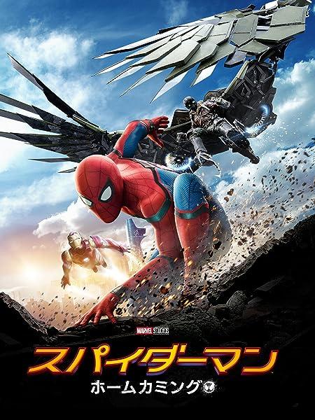 【映画感想】スパイダーマン:ホームカミング Spider-Man: Homecoming (2017)