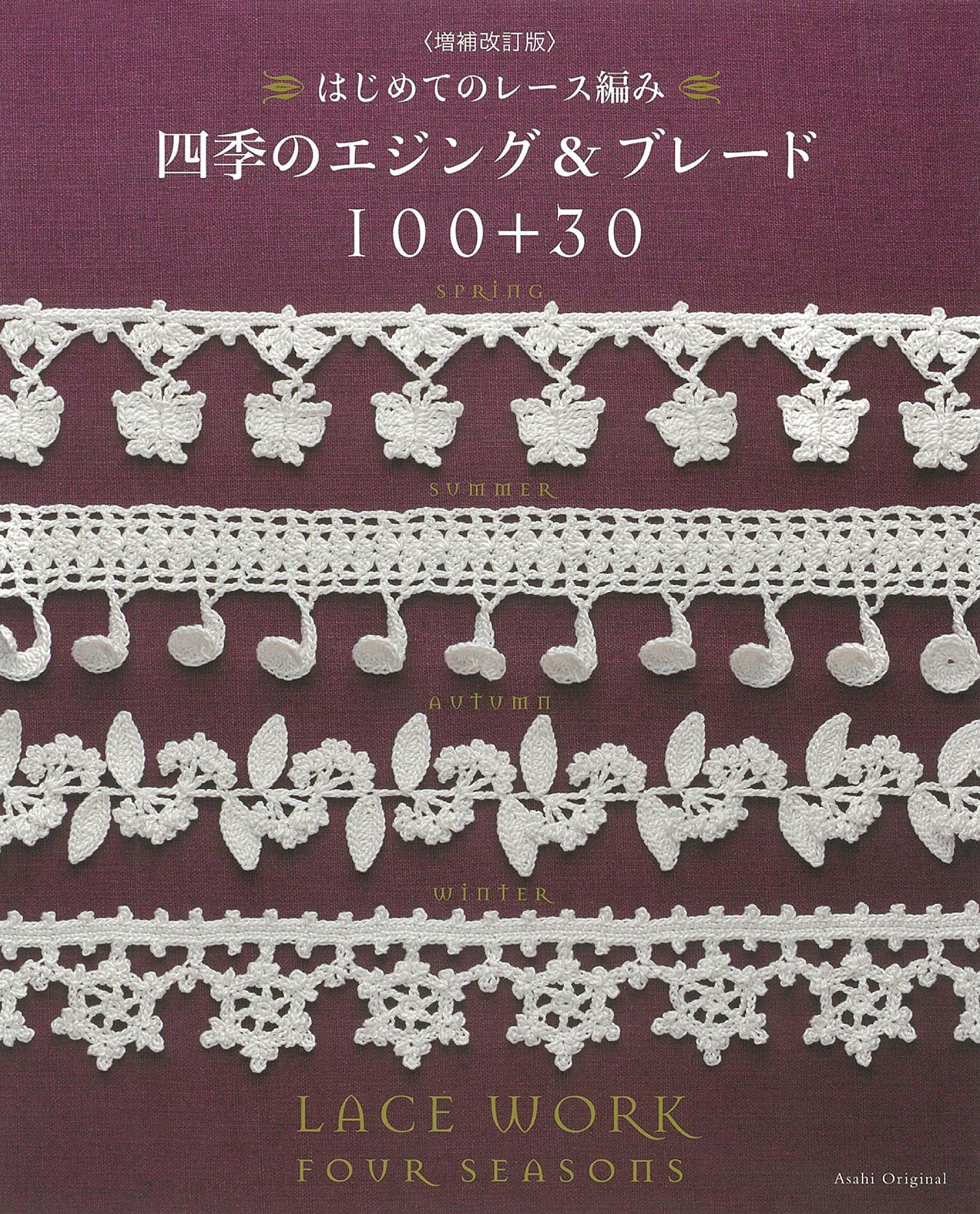 編み レース かぎ
