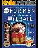 Hanako FOR MEN vol.13 男はBAR。