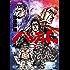 バンデット(5) (モーニングコミックス)