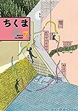ちくま 2017年7月号(No.556)