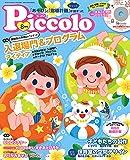 Piccolo(ピコロ) 2018年 08 月号 [雑誌]