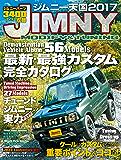 ジムニー天国 2017 (学研ムック)