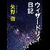 ウィザードリィ日記 (角川文庫)