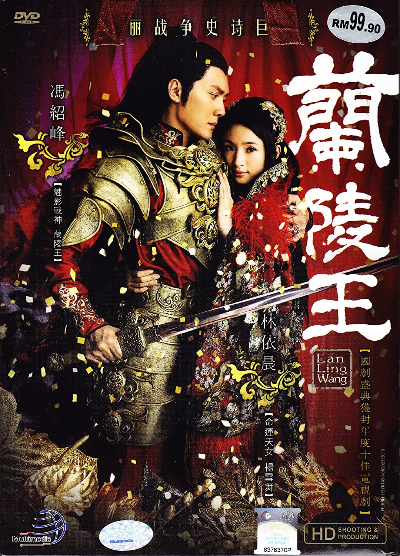 Amazon com: Lan Ling Wang / Prince of Lan Ling (Ariel Lin