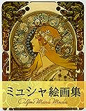 ミュシャ絵画集・154枚【スラヴ叙事詩・全収録・解説つき】 (Mucha Complete works)