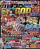 パチスロ実戦術DVD 2017年 10月号