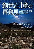 創世記1章の再発見 古代の世界観で聖書を読む (いのちのことば社)