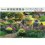 BISES英国庭園散歩コッツウォルズカレンダー2016 ([カレンダー])