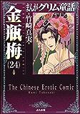金瓶梅 (24) (まんがグリム童話)