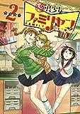 優良少女ファミリヤン 2 (ヤングジャンプコミックス)