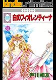白のフィオレンティーナ(8) (冬水社・いち*ラキコミックス)