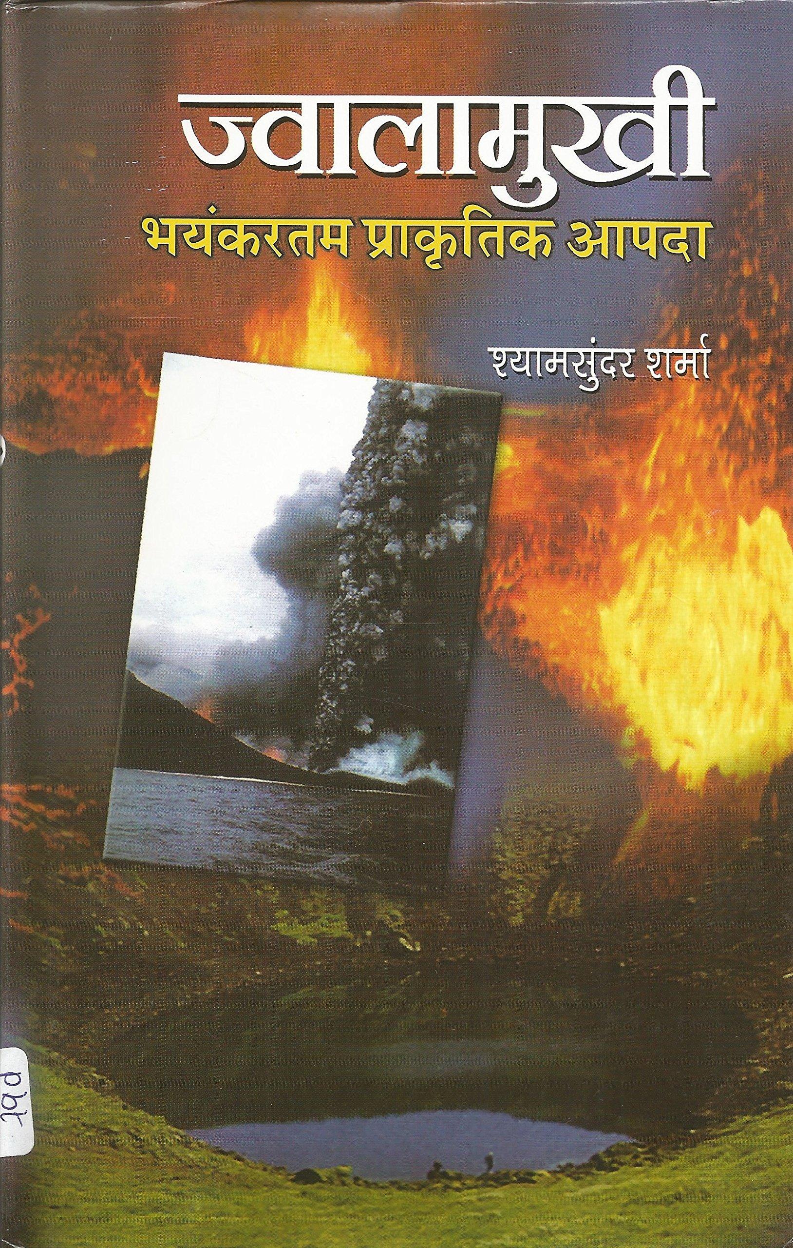 Read Online Jwalamukhi: Bhayankartam Prakritik Aapda (Hindi Edition) ebook