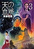 天の血脈(3) (アフタヌーンコミックス)