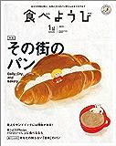 食べようび 1st Issue