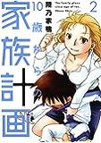 10歳からの家族計画 2 (芳文社コミックス)