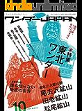 ワンダーJAPAN vol.10