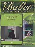バレエDVDコレクション 12号 (シルヴィア) [分冊百科] (DVD付)