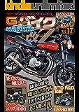 G-ワークス バイク Vol.17 Gワークス バイク