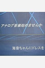 anarogu onngaku hazimemasennka: kanonnchan ni doressuwo (Japanese Edition) Kindle Edition