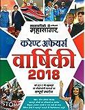 Samsamyiki Mahasagar Current Affairs Varshiki 2018 Varsh 2017 Ki MEhtvapurna Evam Parikshapyogi Ghatnao Ka Sampurna Coverage