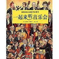 一起来听音乐会(精)/德国经典儿童音乐启蒙书