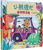 小熊很忙系列(第01辑):参观恐龙园