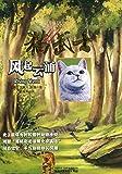 猫武士4:风起云涌