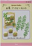 Sylvanian Families furniture Ohana Ivy set over -613 (japan import)