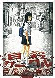 自殺サークル (Fx COMICS)