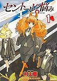 セントールの悩み(1)【特典ペーパー付き】 (RYU COMICS)