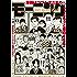 モーニング 2018年2・3号 [2017年12月14日発売] [雑誌]