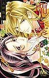 蘭と葵 5 (マーガレットコミックス)