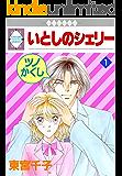 いとしのシェリー(1) (冬水社・いち*ラキコミックス)