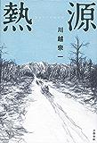 熱源 (文春e-book)