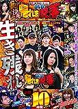 パチスロ実戦術DVD 決死の帰れま脱落BOX (<DVD>)