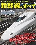 鉄道のテクノロジーアーカイブス vol.1 新幹線のすべて (SAN-EI MOOK)
