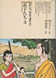 おシャカさまと弟子たち〈3〉おシャカさまの母と妻 (仏教コミックス―おシャカさまとともに)