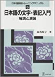 日本語の文字・表記入門―解説と演習 (日本語教師トレーニングマニュアル)