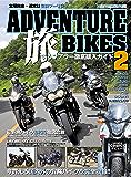 ADVENTURE BIKES 2 (Motor Magazine Mook)