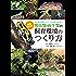 増補改訂 爬虫類・両生類の飼育環境のつくり方:生息地の環境からリアルな生態を読み解く