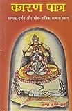 Karana Patra (Hindi) Sadhak Darshan aur Yog-Tantrik Sadhana Prasang
